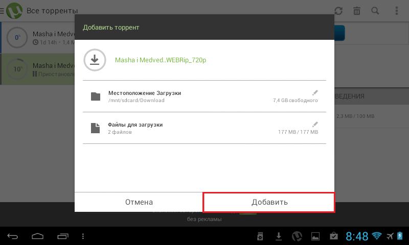 Как скачать файлы на android