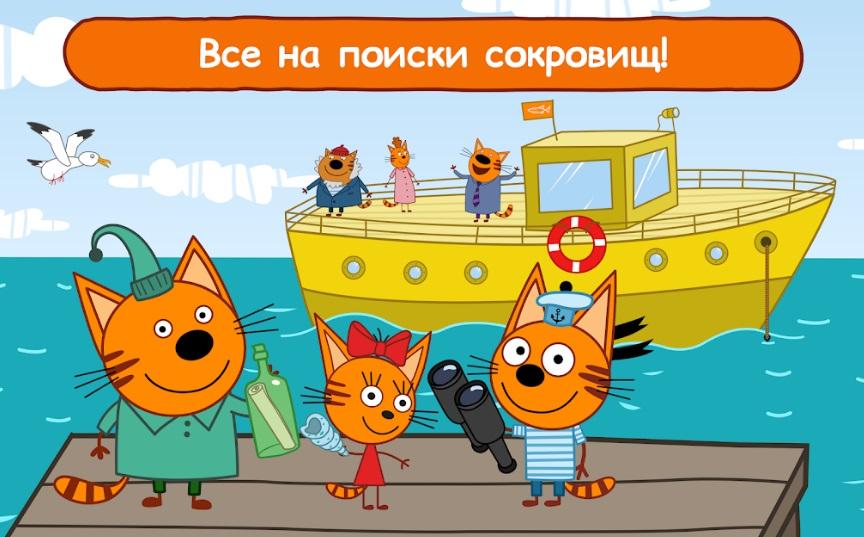 Три Кота: Морское Приключение на Андроид