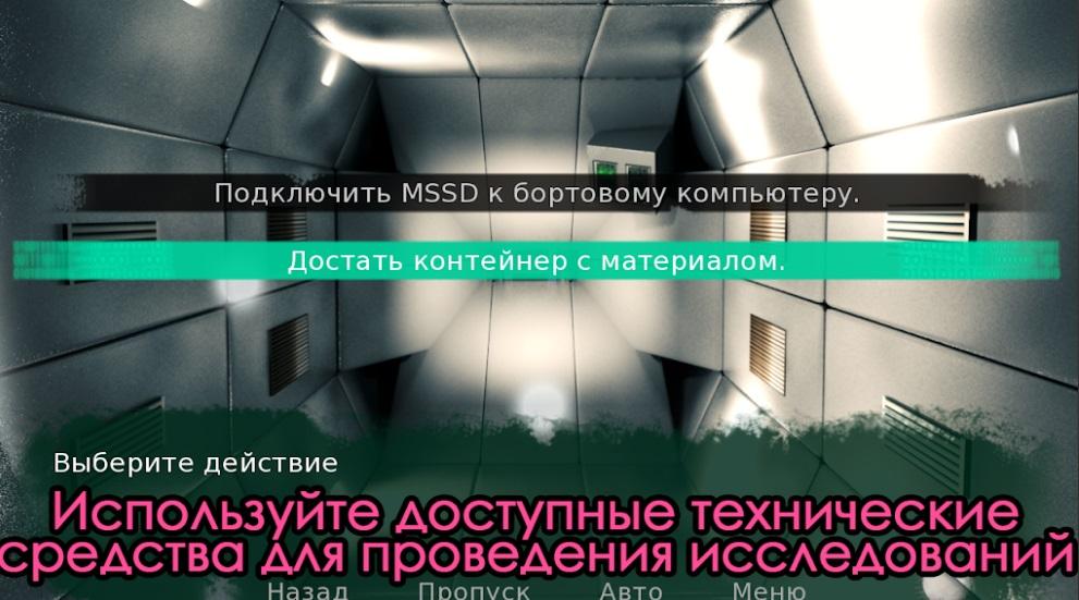 Квест: Путешествие на Марс на Андроид