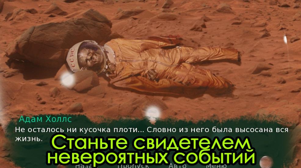 Квест: Путешествие на Марс на ПК