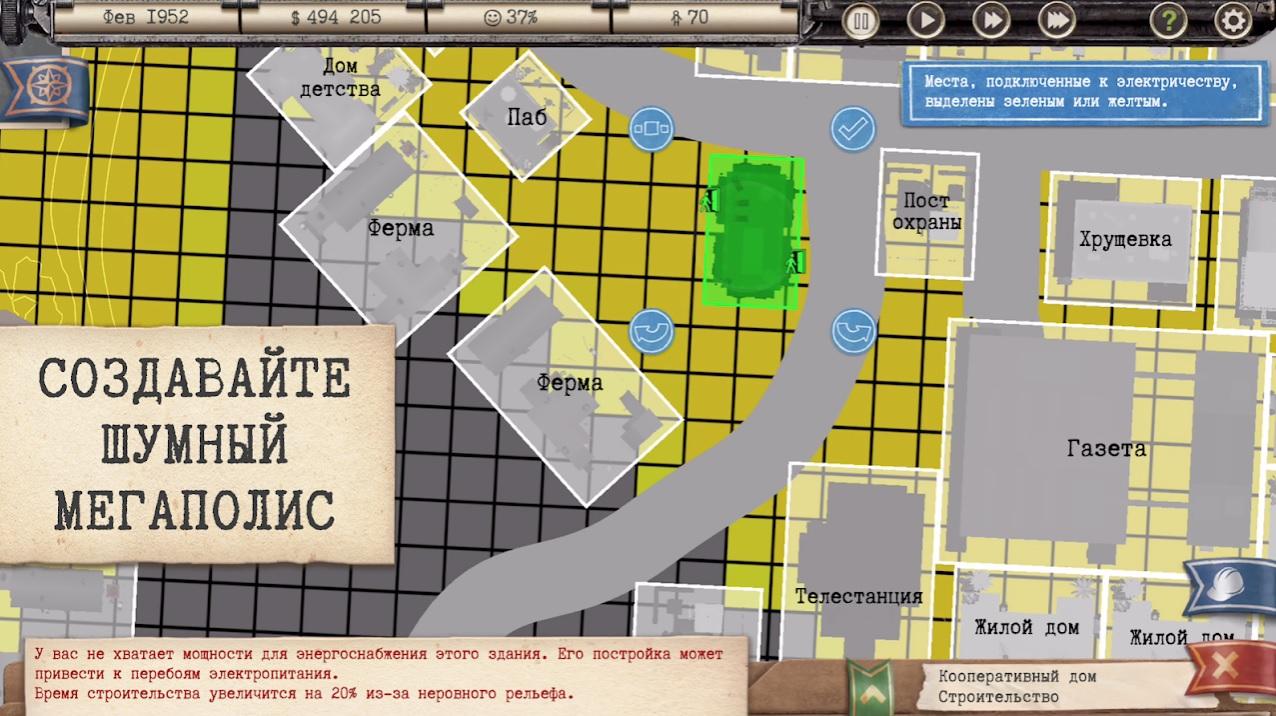 Tropico: The People's Demo на Андроид