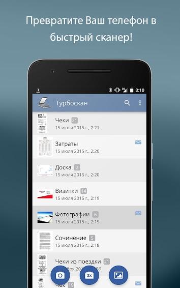 Турбоскан: быстрый сканер на Андроид