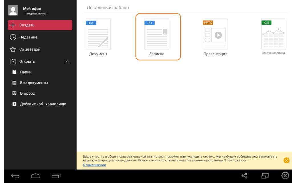 Как в ipad создать текстовый документ