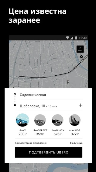 Uber Russia на Андроид