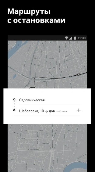 Uber Russia на ПК