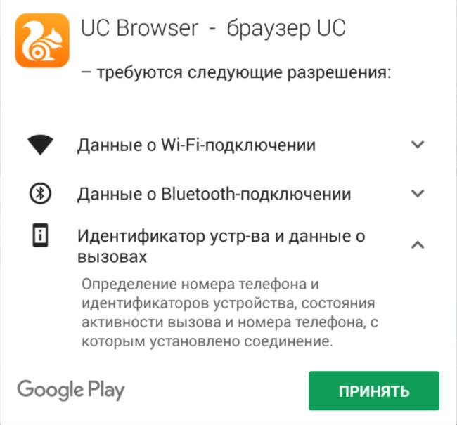 установка uc browser