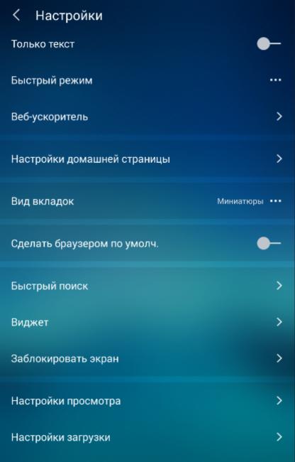 uc browser режим инкогнито