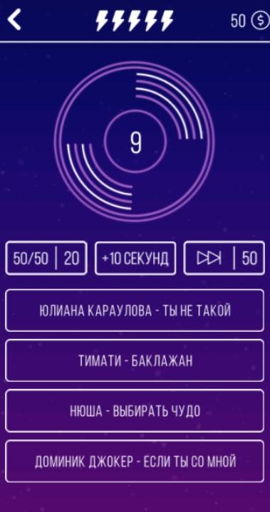 Угадай мелодию 2020 - Музыкальная викторина на Андроид