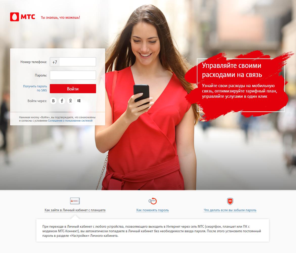 МТС личный кабинет — вход и регистрация