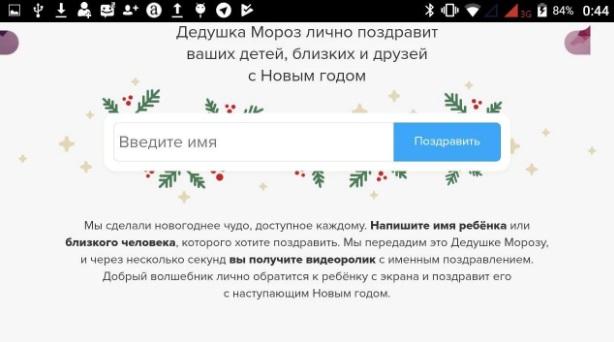 Видеопоздравление от Деда Мороза на ПК
