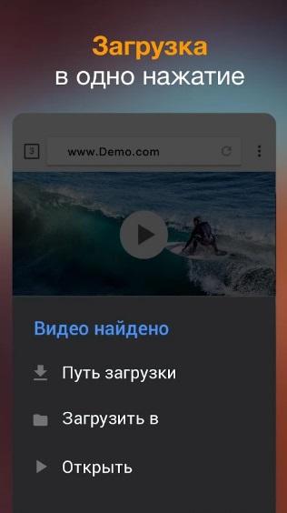 Загрузчик видео на Андроид
