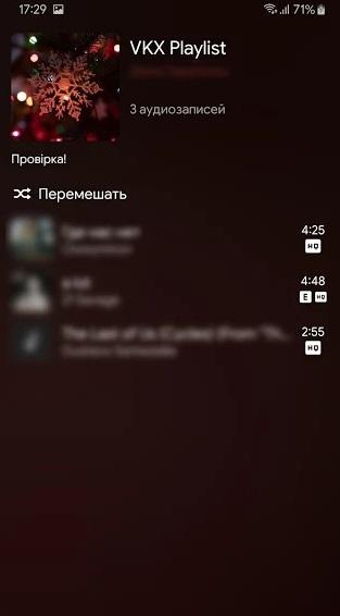 VK X - Музыка ВК на Андроид