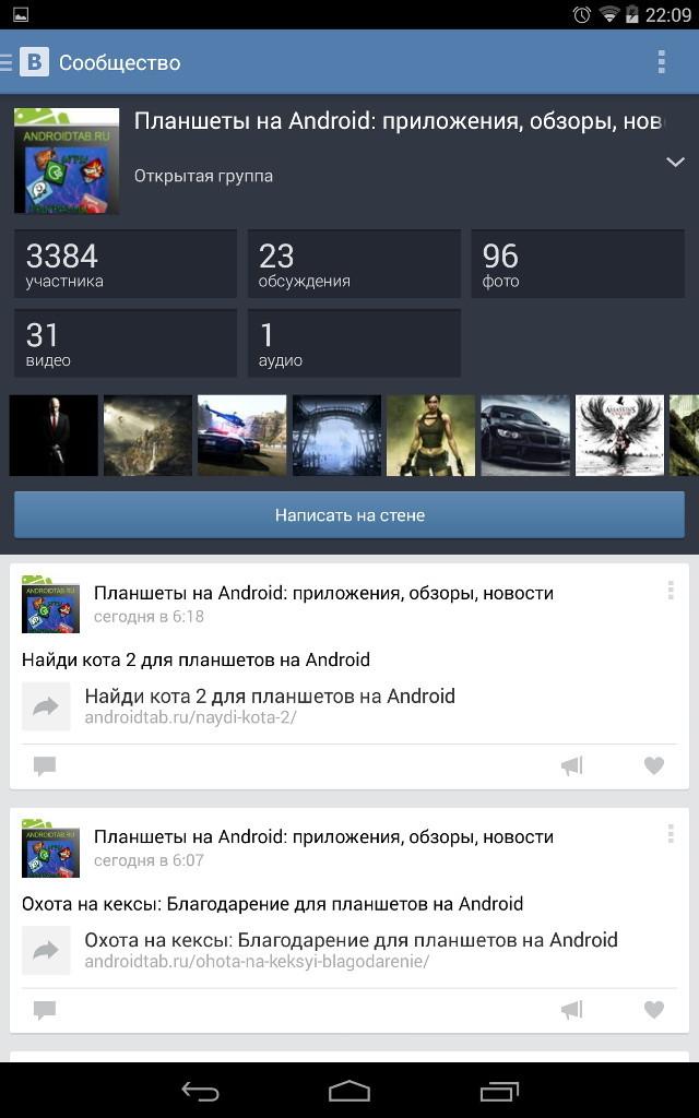 скачать на планшет андроид вконтакте