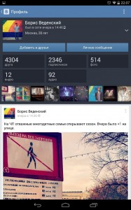 ВКонтакте для планшетов на Android - скачать официальное приложение VK.com