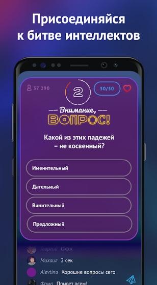 Внимание, Вопрос! на Андроид