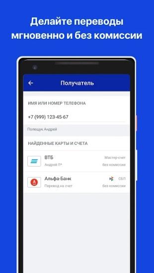 ВТБ-Онлайн на Андроид