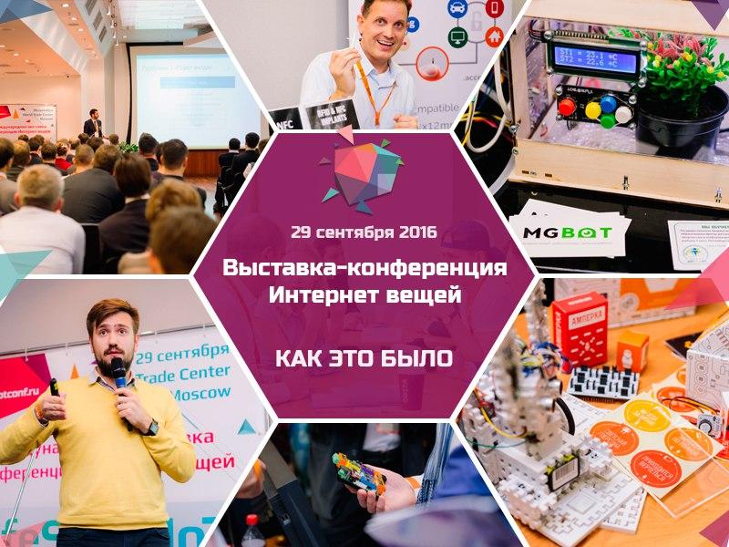 Итоги ІІІ международной конференции «Интернет вещей»