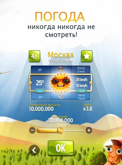 Weather Challenge на Андроид