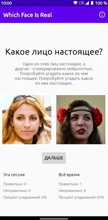 Which Face Is Real на Андроид