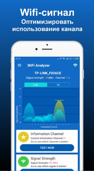 WiFi Analyzer на Андроид