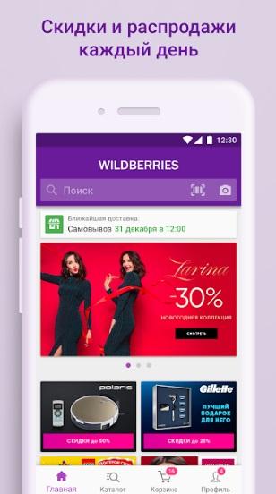 Wildberries на Андроид