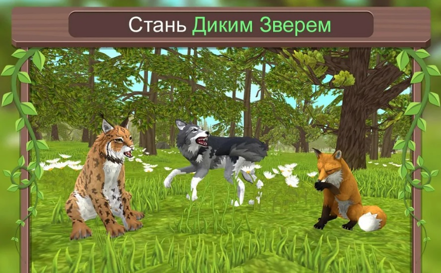 WildCraft: Симулятор Жизни Зверей на Андроид