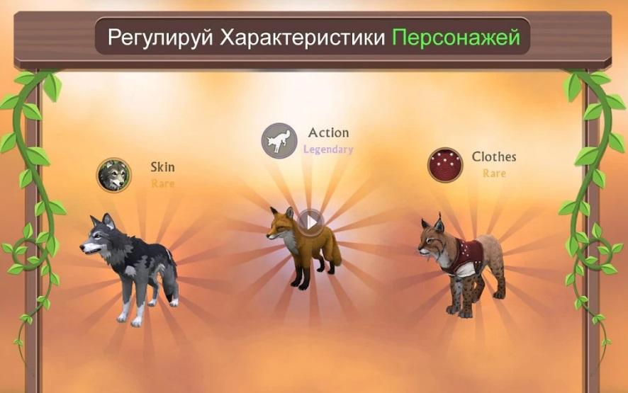 WildCraft: Симулятор Жизни Зверей на ПК