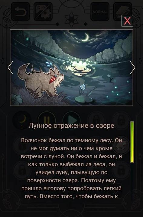 Волк и Луна: Судоку на Андроид