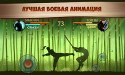 Shadow Fight 2 (Бой с тенью 2)