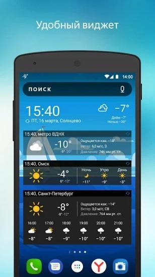 Яндекс.Погода на Андроид
