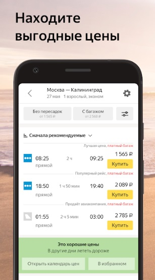 Яндекс.Авиабилеты на Андроид