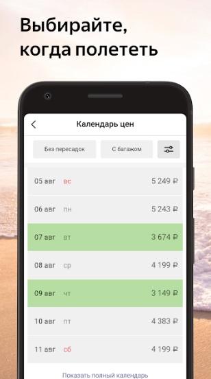 Яндекс.Авиабилеты на Яндекс