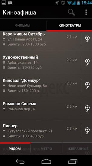 Яндекс.Киноафиша на Андроид
