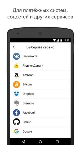 Яндекс.Ключ на Андроид