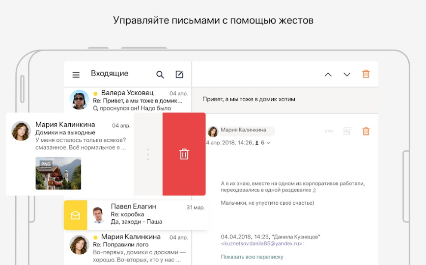 Яндекс.Почта – Yandex.Mail на Андроид