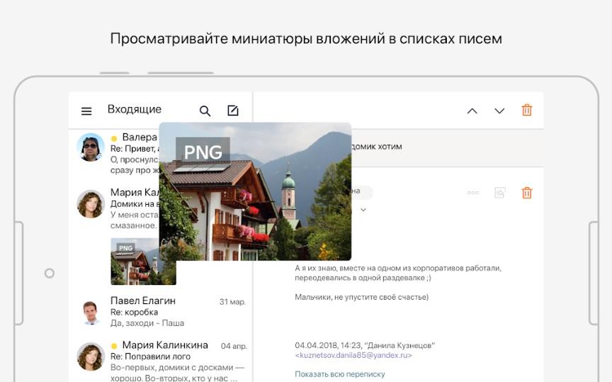 Яндекс.Почта – Yandex.Mail на ПК