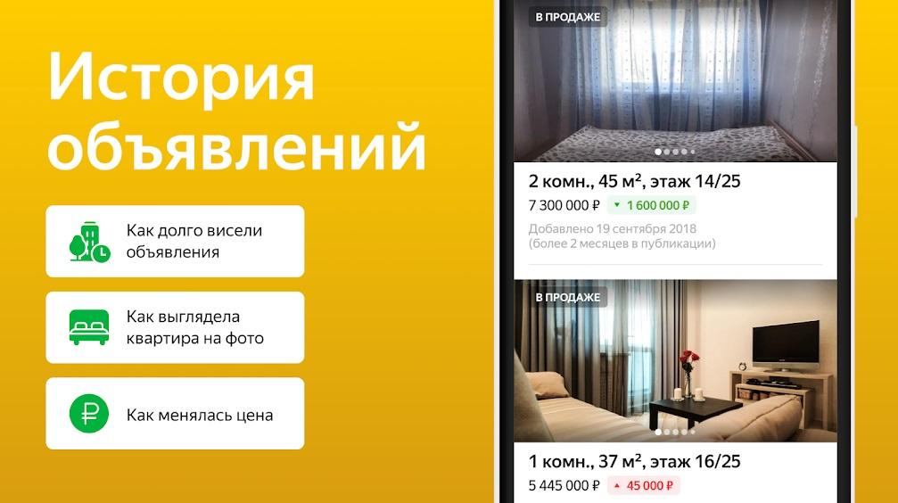 Яндекс.Недвижимость на Андроид