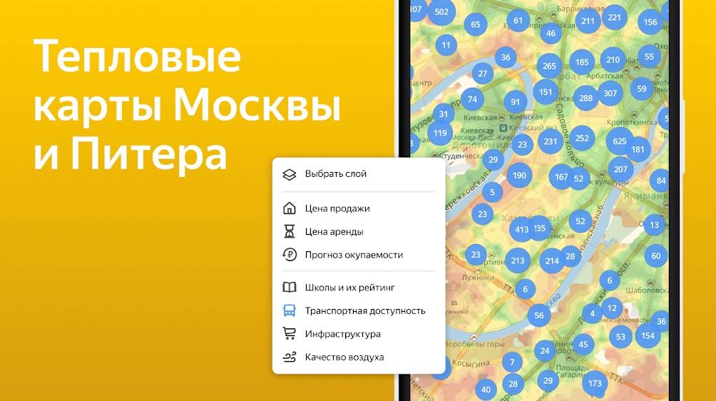Яндекс.Недвижимость на ПК
