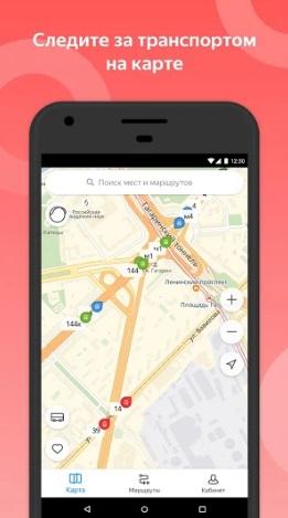 Яндекс.Транспорт на Андроид