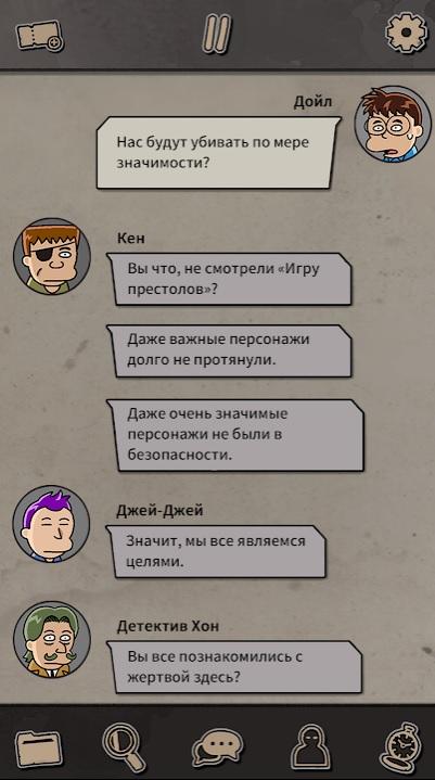 Убийства в «Будапеште» на Андроид