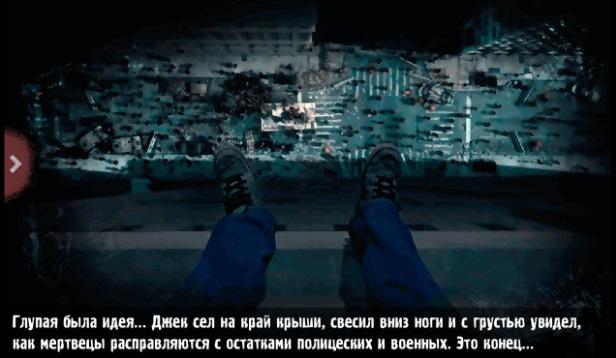 Zombie Apocalypse: The Quest на ПК