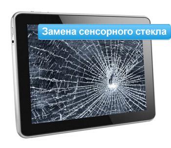 Треснуло / лопнуло стекло на планшете