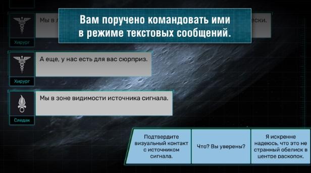 Квест-выживание: Станция Заря-1 на Андроид