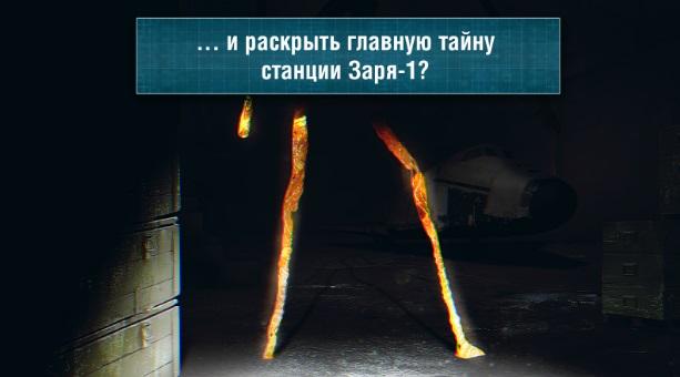 Квест-выживание: Станция Заря-1 на ПК