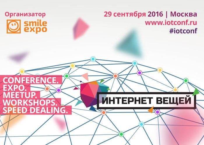 В сентябре в Москве состоится ежегодная выставка «Интернет вещей»