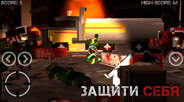 Survival: Zombie City на Андроид