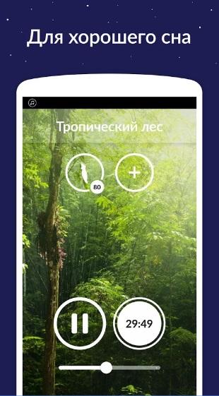 Звуки для сна на Андроид