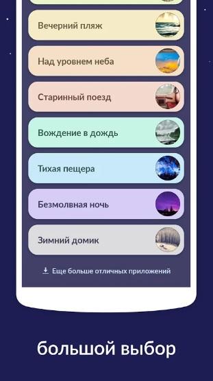 Звуки для сна на ПК